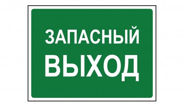 Запасный выход