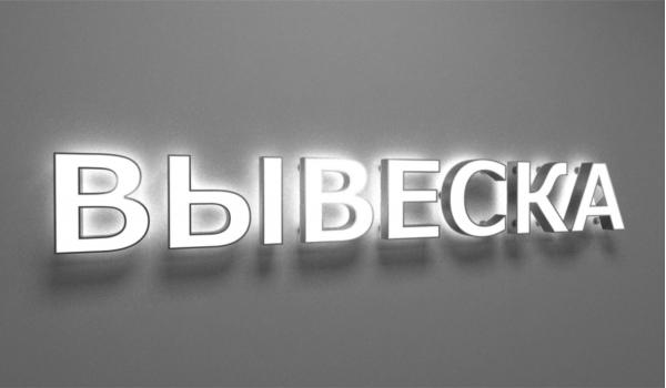 Буквы с комбинированным свечением