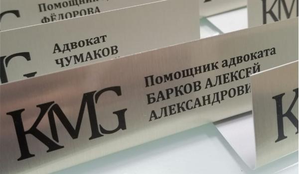 Настольная табличка из алюминия с уф печатью