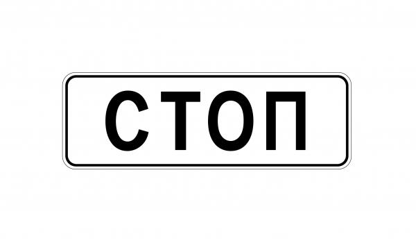 6.16 Cтoп-линия