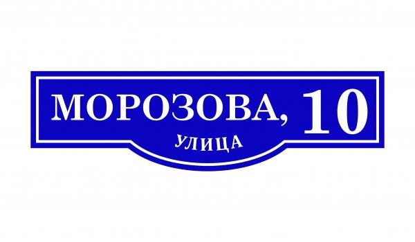 Плоская адресная табличка 007