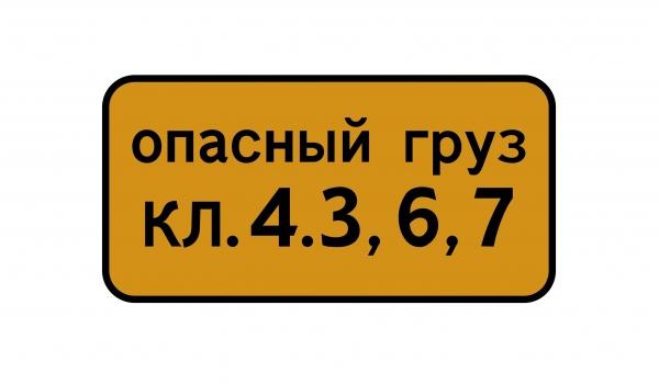 8.19 Класс опасного груза
