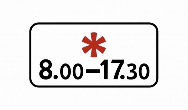 8.5.5Время действия