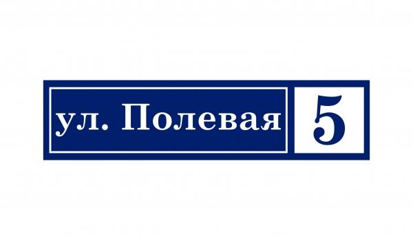 Плоская адресная табличка 009