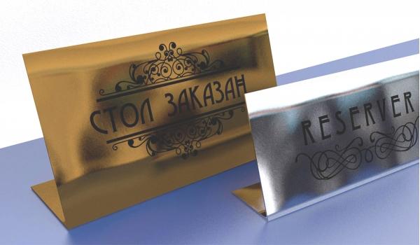 Настольные таблички из алюминия
