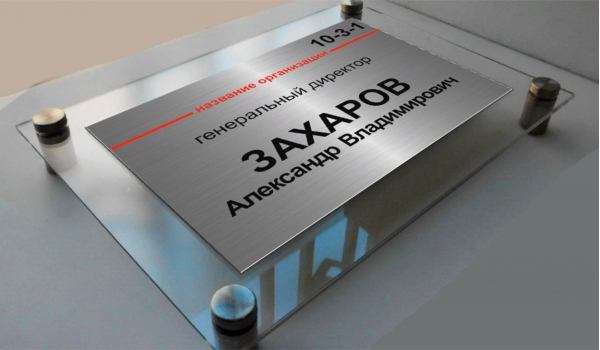 Двойная табличка из акрила + алюминий