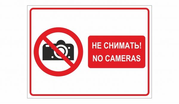 Не снимать! No cameras