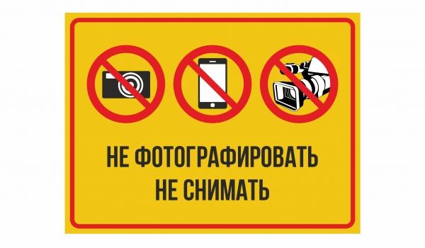 Не фотографировать Не снимать