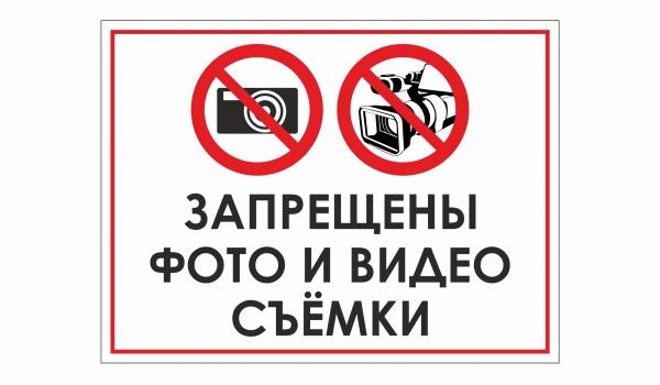 Запрещены фото и видео съемки