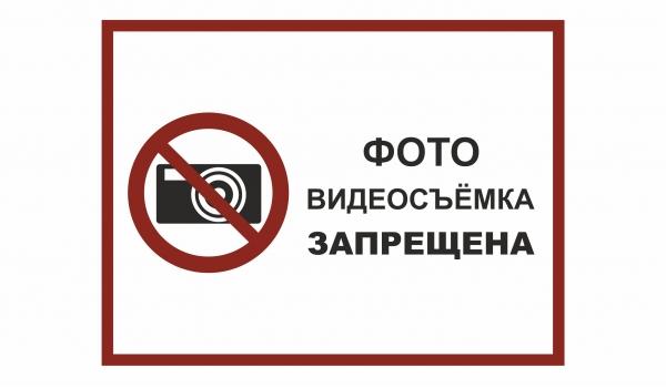 Фото видеосъемка запрещена